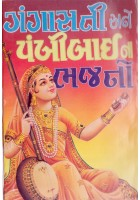 Gangasati Ane Pankhibai Na Bhajano