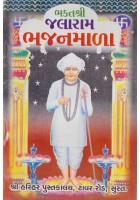 Jalaram Bhajanmala