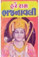 Hare Ram Bhajanawali