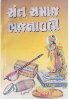Sant Samaj Bhavanavali