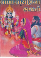 Lakha Loyan Na Bhajano
