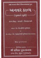 Anvar Kavya
