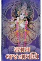Shyam Bhajanavali