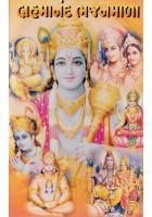 Brahamanand Bhajanavali