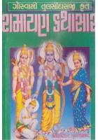 Ramayan Kathasar