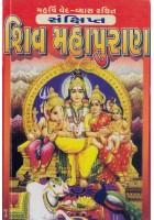 Sankshipta Shiv Maha Puransaar