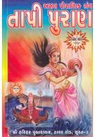 Shri Tapi Puran