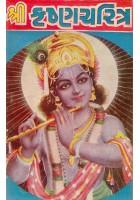 Shri Krishna Charitra