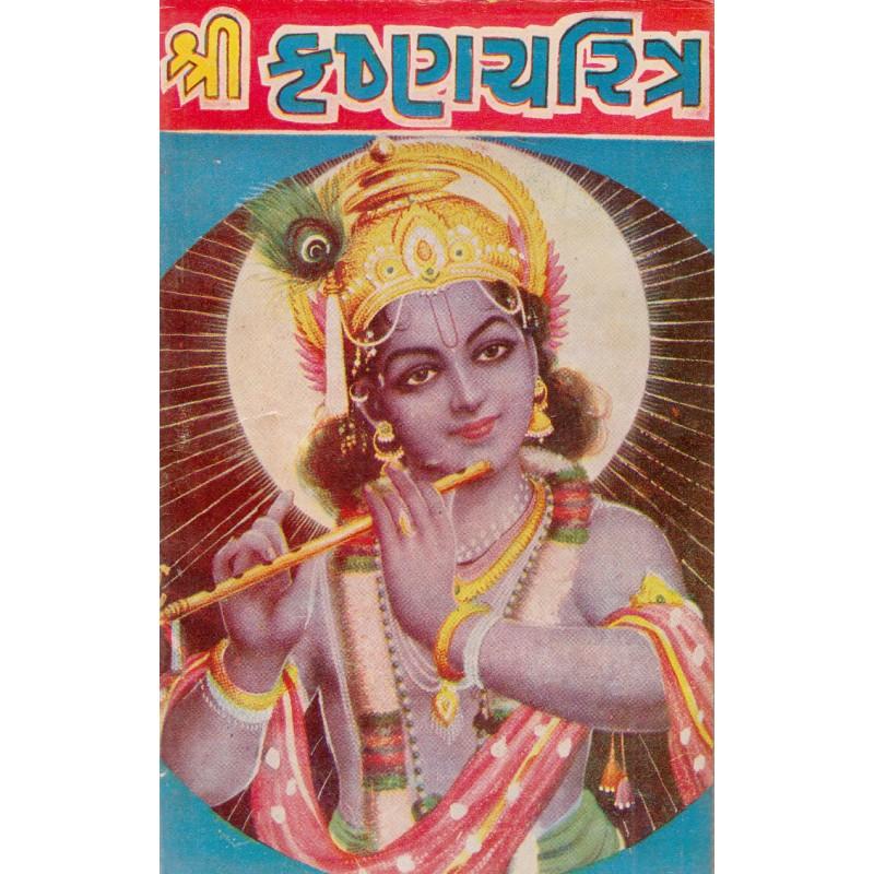Krishna Charitra Pdf