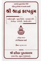 Shri Shraddha Kalpadrum