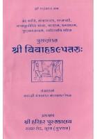 Shri Vivah Kalpataru