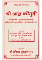 Shri Shraddh Kaumudi