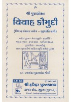 Vivah Kaumudi