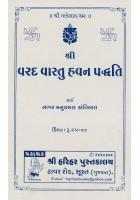 Shri Varad Vastu Havan Paddhati