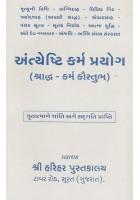 Anyeshti Karma Prayog