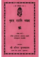 Bruhad Shanti Sangrah