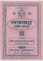 Navgrah Shanti Sangrah