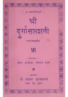 Shri Dugra Saptashati