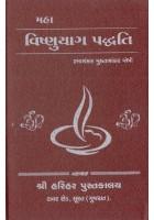Maha Vishnu Yag Paddhati