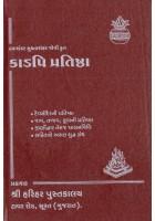 Kadpi Pratishtha