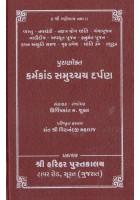 Karmakand Samuchchay Darpan