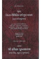Bruhad Nitya-Naimitik Karma Puja Prakash