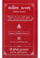 Yagnik Ratnam (Gujarati)
