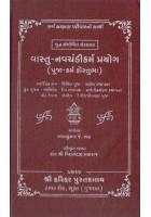 Vastu-Navchandi Karma Prayog
