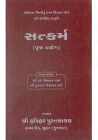 Satkarm (Puja Prayog)