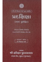 Pradakshina (Swayam Purohit)