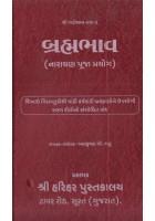 Brahmabhav (Narayan Puja Prayog)