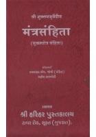 Mantra Sanhita (Suktastrot Sanhita)