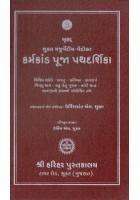 Karmakand Puja Pathdarshika