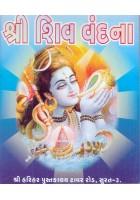 Shiv Vandana