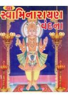 Shri Swaminarayan Vandana