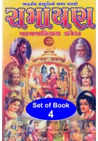 Ramayan Patra Parichay Kosh