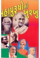 Mahapurusho Ni Khushbu
