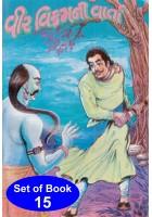 Vikram Charitra