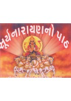 Surya Narayan No Paath