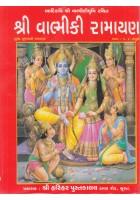 Valmiki Ramayan