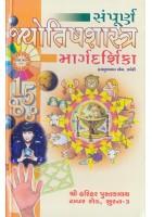 Sampurna Jyotishshashtra Magrdarshika