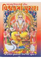 Vishvakarma Puran