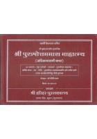 Page : 400 31 Adhyay - Mul Shloko - Saralarth - Purushottam Mahatamya - Sachitra Katha - Vrat - Vidhi - Purushottam Sahashtra namavali & Strot Sathe Asal Balbodh Lipi Nu Pothi Pustak