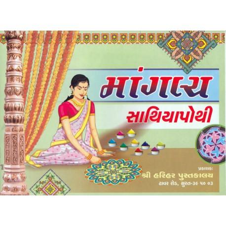 Mangalya Sathiapothi