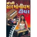 Easy Harmonium Teacher (Haromium Music Teacher)