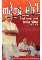 Narendra Modi Yashogatha Ane Jivant Jyot