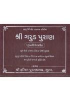 Shri Garud Puran