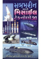 Submarine And Missile Technology