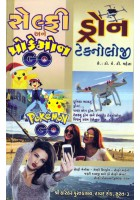 1-Selfie & Pokemon Go, 2-Drone Technology
