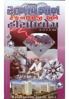 Ratna Vigyaan Technology And Hira Udyog